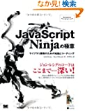 JavaScript Ninja�̋Ɉ� ���C�u�����J���̂��߂̒m���ƃR�[�f�B���O (Programmers�f SELECTION)