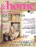 &home vol.18 (18) (双葉社スーパームック)