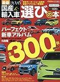 最新2016 国産&輸入車選びの本 2015年 12 月号 [雑誌]: CARトップ(カートップ) 増刊