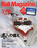 Rail Magazine (レイル・マガジン) 2015年 1月号 Vol.376