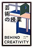 芸術の授業—BEHIND CREATIVITY