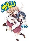 ゆるゆり(7) (IDコミックス 百合姫コミックス)