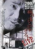 MYSTERY NIGHT TOUR 2007 稲川淳二の怪談ナイトライブ盤