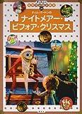 ナイトメアー・ビフォア・クリスマス (ディズニー名作ゴールド絵本 (20))