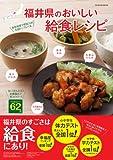 福井県のおいしい給食レシピ (タツミムック) [ムック] / 辰巳出版 (刊)