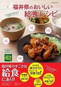 福井県のおいしい給食レシピ (タツミムック)
