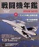 戦闘機年鑑 2009-2010 (イカロス・ムック)