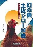 幻の鶏土佐シ゛ロー20歳 スーハ゜ーフ゛ラント゛への軌跡