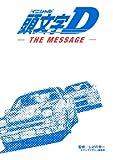 頭文字D THE MESSAGE (KCデラックス)