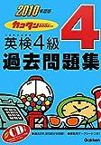 2010年度版 カコタンBOOKつき 英検4級過去問題集