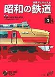 映像でよみがえる昭和の鉄道〈第3巻〉戦後の鉄道黄金時代―新型車両と旅行ブーム (小学館DVD BOOK)