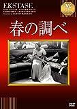 春の調べ [DVD] 北野義則ヨーロッパ映画ソムリエ・ 1933~1936年ヨーロッパ映画BEST10
