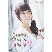 井口裕香のむ~~~ん⊂( ^ω^)⊃ DVD なな