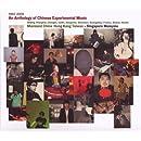 Anthology of Chinese Experimental 1992-2008