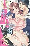 近キョリ蜜愛 (ぶんか社コミックス S*girl Selection)