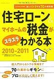 住宅ローン&マイホームの税金がスラスラわかる本2010-11