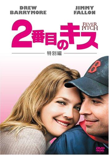 2番目のキス (特別編)