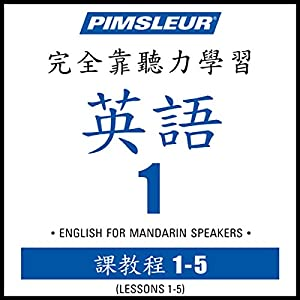ESL Chinese (Man) Phase 1, Unit 01-05 Audiobook