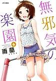 無邪気の楽園6 アニメDVDつき限定版 (ジェッツコミックス)