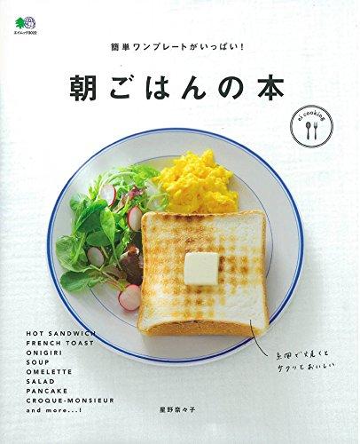 簡単ワンプレートがいっぱい! 朝ごはんの本 (ei cooking)