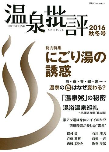 温泉批評 2016秋冬号 (双葉社スーパームック)