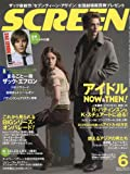 SCREEN (スクリーン) 2009年 06月号 [雑誌]