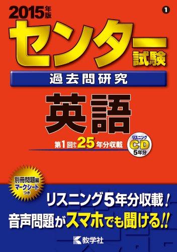 センター試験過去問研究 英語 (2015年版 センター赤本シリーズ)
