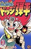 炎の闘球児 ドッジ弾平 (3) (てんとう虫コミックス)