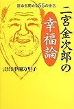 No.810 二宮金次郎の示した復興と幸福への道