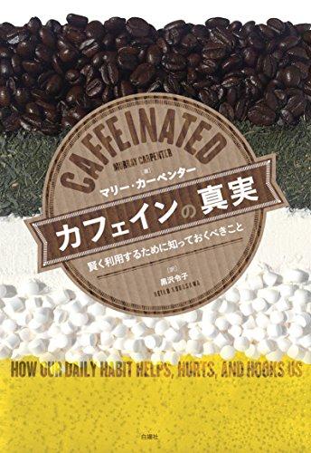 『カフェインの真実 賢く利用するために知っておくべきこと』