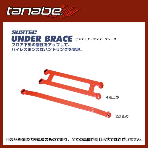 TANABE タナベ SUSTEC UNDER BRACE サステック アンダーブレース CX-5 12/2~ KE2AW/KE2FW/KEEAW/KEEFW SH-VPTS/PE-VPS フロント 2支点 【UBMA11】