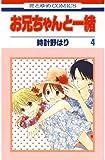 お兄ちゃんと一緒 4 (花とゆめコミックス)