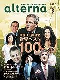 オルタナ 2010年4月号 (メディアパルムック)