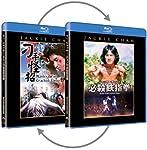ジャッキー・チェンの必殺鉄指拳 [Blu-ray]