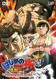 はじめの一歩 Champion Roadのアニメ画像