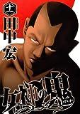 女神の鬼(11) (ヤンマガKCスペシャル)