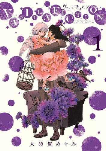 VANILLA FICTION 1 (ゲッサン少年サンデーコミックス)