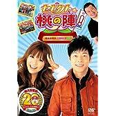 セレクト☆桃の陣! ~桃太郎電鉄20周年記念DVD~