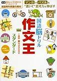 国語脳ドリル 作文王スタンダード (頭のいい子を育てるドリルシリーズ)