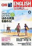 CNN ENGLISH EXPRESS (イングリッシュ・エクスプレス) 2011年 08月号 [雑誌]