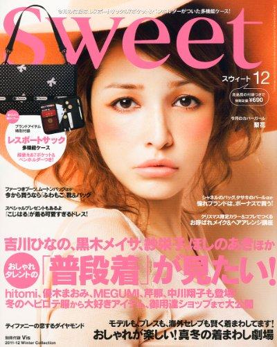 sweet (スウィート) 2011年 12月号 [雑誌]