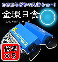 TO-PLAN 太陽観察専用オペラ 5倍 TKSM-006