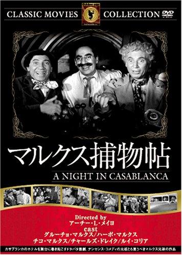 マルクス捕物帖 [DVD] FRT-247