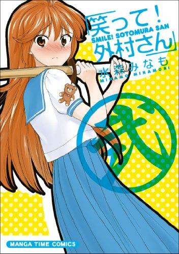 笑って!外村さん(2) (まんがタイムコミックス)