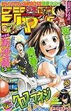 週刊少年ジャンプ 2012年10月1日号 NO.42