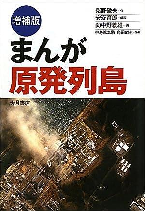まんが原発列島 | 柴野 徹夫, 角...