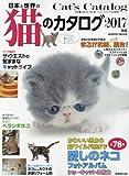 日本と世界の猫のカタログ 2017年版 (SEIBIDO MOOK)