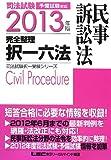 2013年版 司法試験 完全整理択一六法 民事訴訟法 (司法試験択一受験シリーズ)