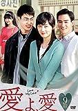 愛よ、愛 DVD-BOX 9