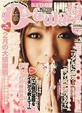 Cawaii ! (カワイイ) 2009年 03月号 [雑誌]